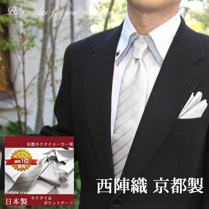 楽天市場】ネクタイ 結婚式の通販