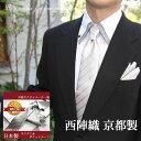ネクタイ 結婚式 楽天ランキング1位 フォーマル 礼装シルバーグレー系 ネクタイ&ポケットチーフセット シルク 日本製…