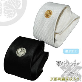 ネクタイ ロング 白 黒 セット 日本製 シルク100% フォーマルタイ 家紋 刺繍入り 慶弔(白・黒)セット 冠婚葬祭/結婚式/お葬式/還暦祝い/結納 父の日