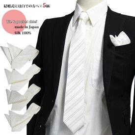 c4195f7989252 フォーマルネクタイ ポケットチーフ シルク100% 日本製 選べる5柄 結婚式 披露宴に