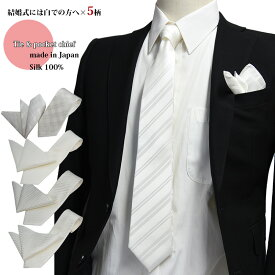 6e93aa764d879 フォーマルネクタイ ポケットチーフ シルク100% 日本製 選べる5柄 結婚式 披露宴に