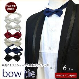 16e38246d80d3 蝶ネクタイ メンズ 結婚式 フォーマルネクタイボウタイ 蝶ネクタイ(アジャスタ付)日本製