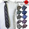 【ポスト投函配送送料無料】【ネクタイ】カモフラ/迷彩◆10色のカラバリでほしいが見つかる日本製ネクタイ