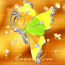バタフライ クリスタル ブローチ/蝶/1S / イエロー / グリーン 緑 / 黄色 / レインボーカラー / スワロフスキークリスタル使用 【 Crave-Love クレィヴ ラブ 】