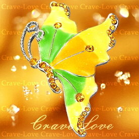 バタフライ クリスタル ブローチ/蝶/3S / イエロー / グリーン 緑 / 黄色 / シトリンカラー / スワロフスキークリスタル使用 【 Crave-Love クレィヴ ラブ 】