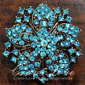 煌き輝く フラワー デザイン ブローチ/ 花のブローチ / No.26 アクアマリン色(スワロフスキークリスタル)/ ブルー / 水色 K18 ゴールド色 / ヴィクトリアン調 ボリューム感のあるブローチ。誕