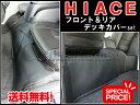 送料無料【デッキカバー(フロント&リアset)200系ハイエース S-GL 標準ボディ】