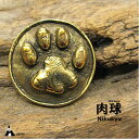 コンチョ【メール便OK】肉球【出た!!激可愛】(大)/真鍮製/にゃんこ猫?犬?熊?/レザークラフト材料に