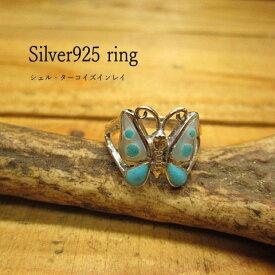 リング(指輪)バタフライ【メール便OK】Silver925/インレイ/蝶々モチーフ/インディアン/アクセサリー/ターコイズ 珊瑚 シェル
