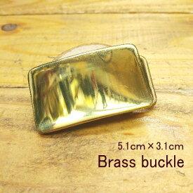 バックル(約5.1cm×3.1cm)【真鍮(ブラス)】無垢 コーティング無し【プレーン】ベルト 材料ベースにも