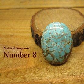天然ターコイズ【Number 8(ナンバーエイト)】ルース【メール便OK】15.3ct/アクセサリー/材料/天然石