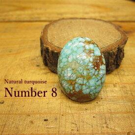 天然ターコイズ【Number 8(ナンバーエイト)】ルース【メール便OK】13.8ct/アクセサリー/材料/天然石