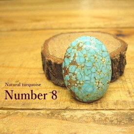 天然ターコイズ【Number 8(ナンバーエイト)】ルース【メール便OK】12.4ct/アクセサリー/材料/天然石