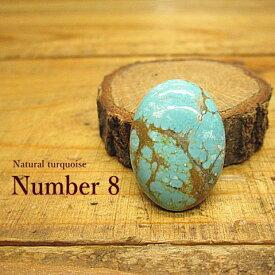 天然ターコイズ【Number 8(ナンバーエイト)】ルース【メール便OK】14.4ct/アクセサリー/材料/天然石