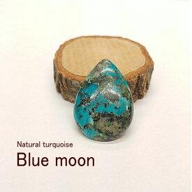 ブルームーン(Blue moon)パイライト【トルコ石】ルース 30mm×21mm【ドロップ型】アクセサリー クラフト 材料 彫金