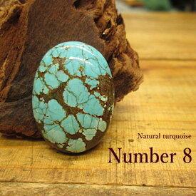天然ターコイズ【Number 8(ナンバーエイト)Nevada(ネバダ)】ルース【メール便OK】5.6g/トルコ石/アクセサリー/材料/天然石/彫金