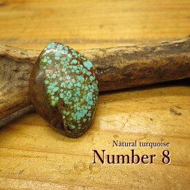 天然ターコイズ【Number 8(ナンバーエイト)Nevada(ネバダ)】ルース【メール便OK】27.5ct/トルコ石/アクセサリー/材料/天然石/彫金