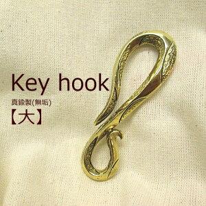 S字フック【真鍮製(無垢)】フック【サイズ《大》】キーホルダー/バイカー/鍵/メンズ/インディアン