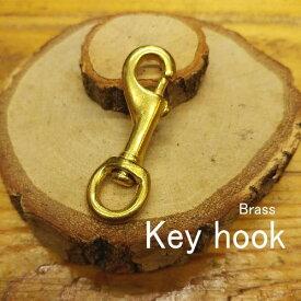 鉄砲カン【真鍮無垢】キーホルダー フック【1個からご購入いただけます】クラフト アクセサリー 材料