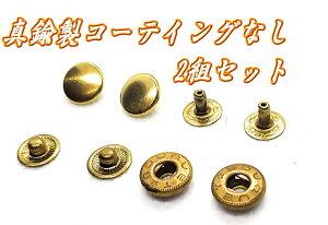 真鍮製【メール便OK】スナップボタン【2組入り】ホック☆直径約9.6mm/レザークラフト/材料/パーツ