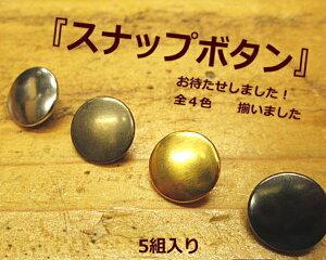 激安【メール便OK】スナップボタン【5組入り】ホック☆全4色☆直径約12mm/レザークラフト/材料/パーツ