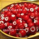 【メール便OK】【10個入り200円!!】ホワイトハート★ガラスビーズ★赤色★アクセサリーパーツ材料に
