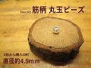 ビーズ【Silver925】(5mm)筋入り丸玉【メール便OK】シルバー/インディアン/アクセサリー/材料/パーツ