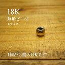T様 オーダー商品18K金無垢玉ビーズ(Lサイズ)4個セット