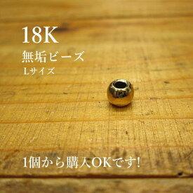 18K金無垢玉ビーズ(Lサイズ)【メール便OK】無垢【本金】数量限定/パーツ/アクセサリー/ゴローズではありません