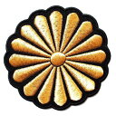 学生服/特攻服/応援団用ワッペン 学ラン/短ラン/ボンタン用 卒業式用 菊紋