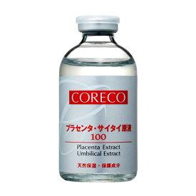 コレコ ディバイアル・モイスチャー(55ml)【プラセンタ・サイタイ原液】