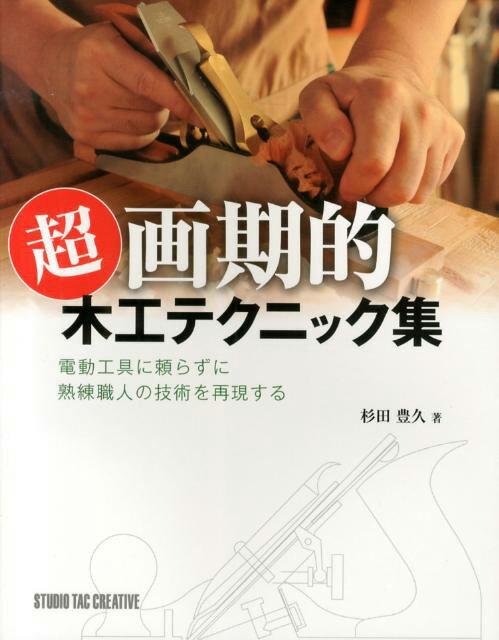 【新品】超画期的木工テクニック集 電動工具に頼らずに熟練職人の技術を再現する 定価2,800円