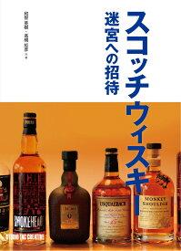 【中古】スコッチウィスキー迷宮への招待 定価2,900円