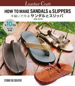 【新品】手縫いで作るサンダルとスリッパ増補・改定版 全10作品作り方を掲載 定価2,900円