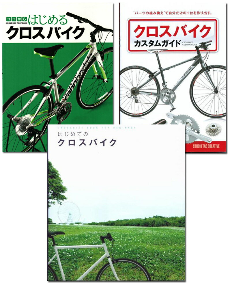 【中古】【3冊セット】ココからはじめるクロスバイク+クロスバイクカスタムガイド+はじめてのクロスバイク