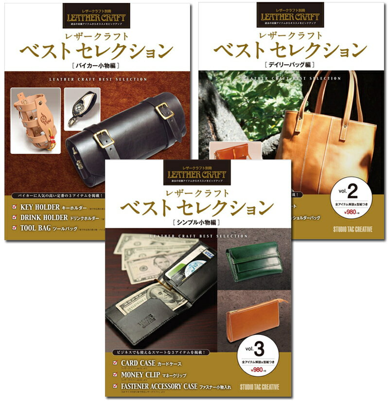 【中古】【3冊セット】レザークラフトベストセレクションvol1・2・3 スタジオタッククリエイティブ