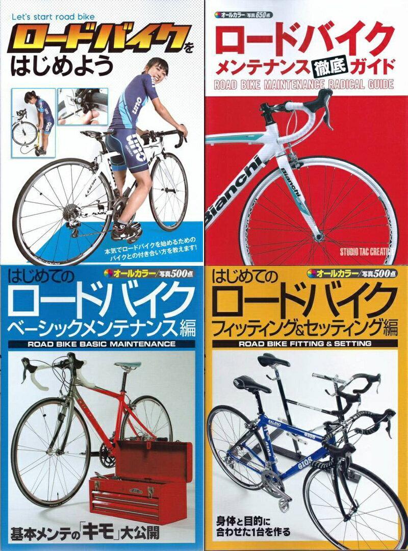 【中古】【4冊セット】ロードバイクをはじめよう+ロードバイクメンテ徹底ガイド+ベーシックメンテ編+フィッティング&セッティング編