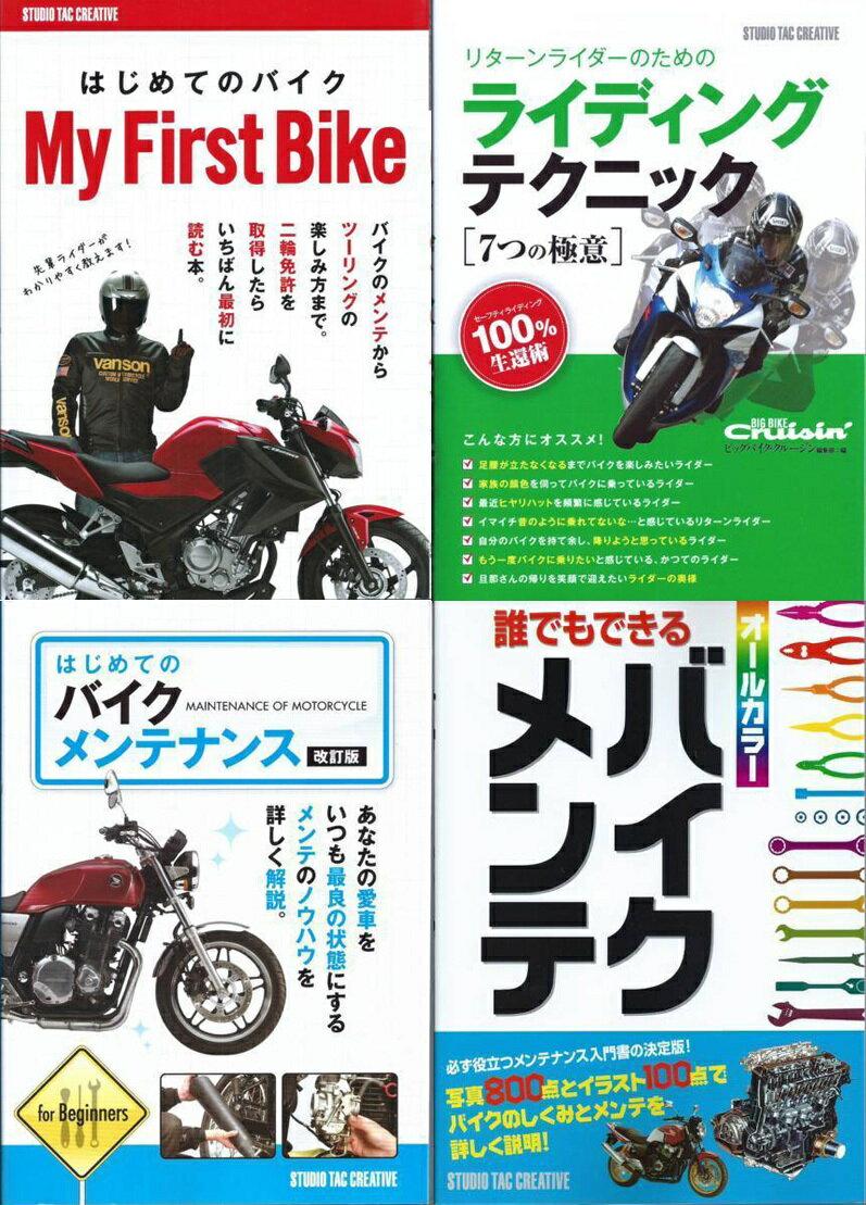 【中古】【4冊セット】はじめてのバイク+リターンライダーのためのライテク+はじめてのバイクメンテ改訂版+誰でもできるバイクメンテ