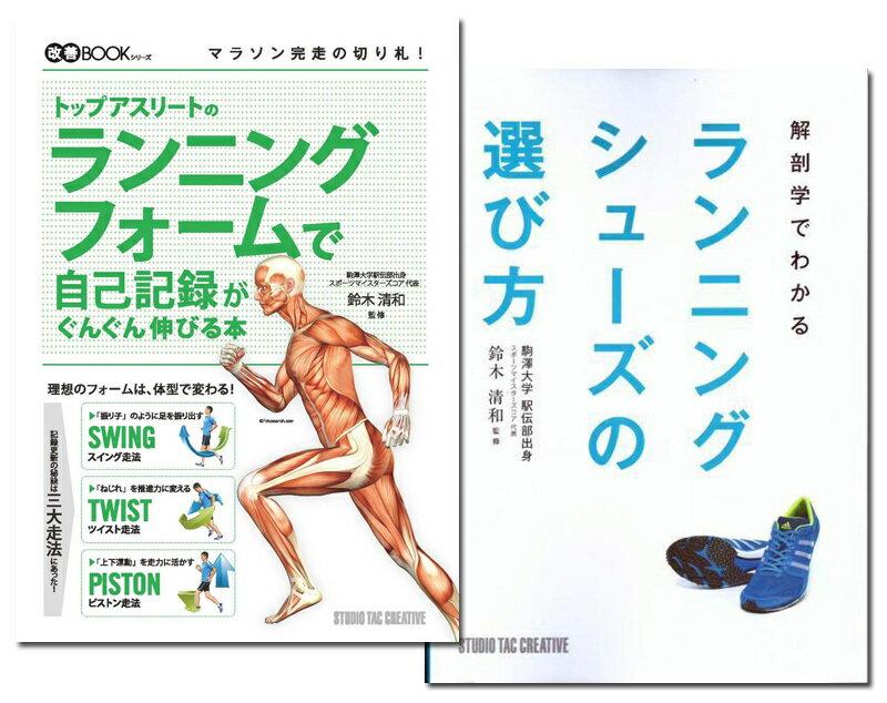 【中古】【2冊セット】ランニングフォームで自己記録がぐんぐん伸びる本+ランニングシューズの選び方