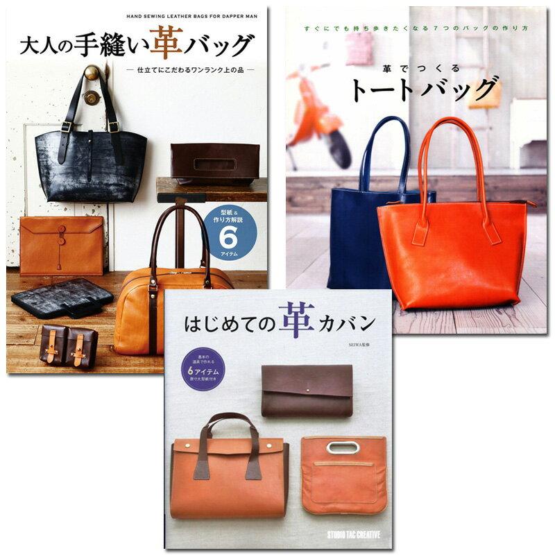 【中古】【3冊セット】大人の手縫い革バッグ+革でつくるトートバッグ+はじめての革カバン