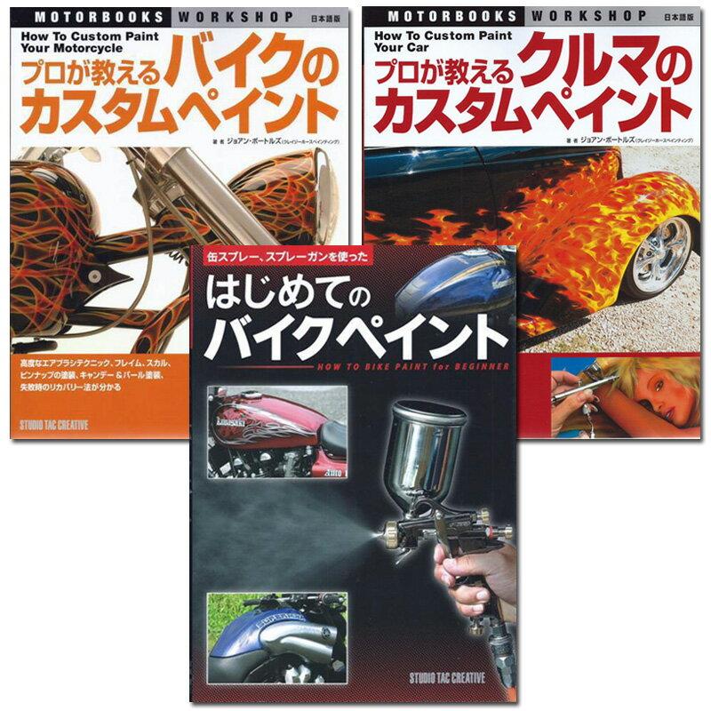 【中古】【3冊セット】はじめてのバイクペイント+バイクのカスタムペイント+クルマのカスタムペイント