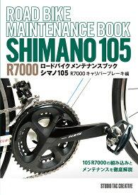 【新品】ロードバイクメンテナンスブック シマノ105 R7000 キャリパーブレーキ編 定価2,500円
