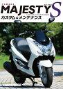 【中古】ヤマハ マジェスティSカスタム&メンテナンス 定価2,500円