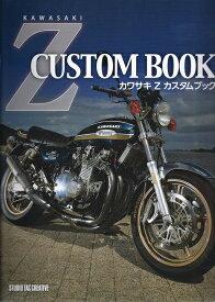 【中古】カワサキZカスタムブック 定価3,800円