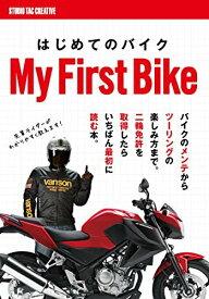 【中古】はじめてのバイク バイクのメンテからツーリングの楽しみ方まで 二輪免許を取得したらいちばん最初に読む本 定価1,700円