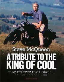 【中古】スティーブマックイーントリビュート A TRIBUTE OF THE KING OF COOL 定価4,700円