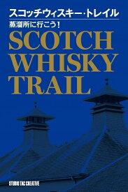 【中古】スコッチウィスキートレイル 蒸溜所に行こう! スコットランド全土MAP付属 定価2,900円