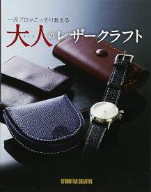 【新品】大人のレザークラフト 一流プロがこっそり教える 定価3,000円