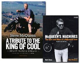 【中古】【2冊セット】スティーブマックイーントリビュート+マックイーンズマシンズ