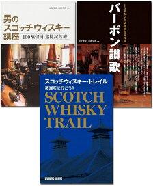 【中古】【3冊セット】男のスコッチウィスキー講座+スコッチウィスキートレイル+バーボン讃歌